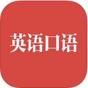 英语口语 2.4 iPad版