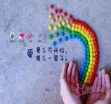 爱情彩虹糖电脑主题 win7版 1.0