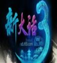 新大话西游3 3.0.371 免费版[网盘资源]