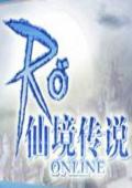 仙境传说 206 免费版[网盘资源]