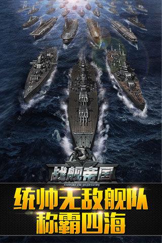战舰帝国 3.2.9 安卓版