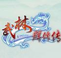 武林群侠传Mac版 1.0 免费版[网盘资源]