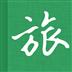 旅行记 1.2.1 官方ipad版