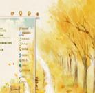 秋的气息电脑主题 xp版 1.0