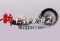 大话西游2 2.0.527 免费版