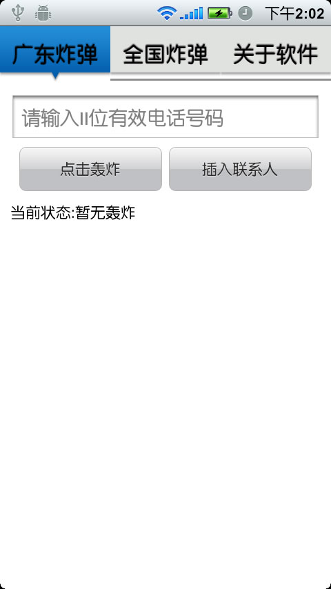短信炸弹手机版界面预览图