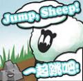 跳跃吧小羊安卓版