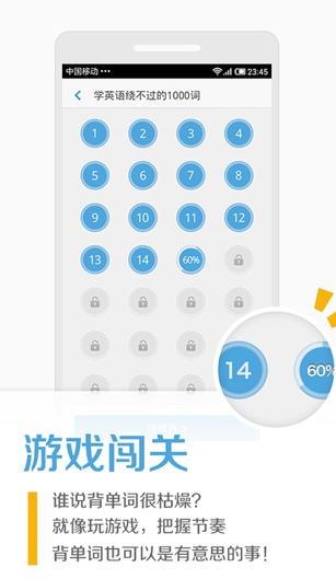 沪江开心词场 6.9.3 安卓版