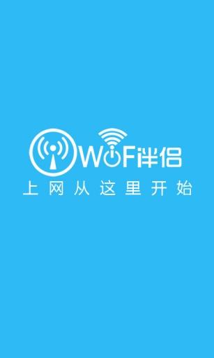 wifi伴侣 5.0.9 安卓版