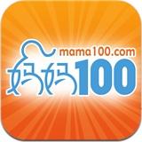 妈妈100 2.5.1 iphone版