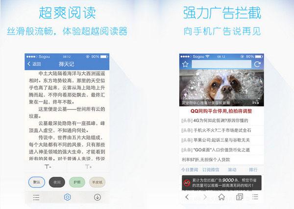 搜狗浏览器 5.16.2 iphone版
