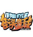 街头篮球加速器2017 2.0 免费版