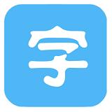更换字体管家 6.371 (免Root)免费版
