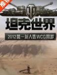 坦克世界 0.9.19 免费版
