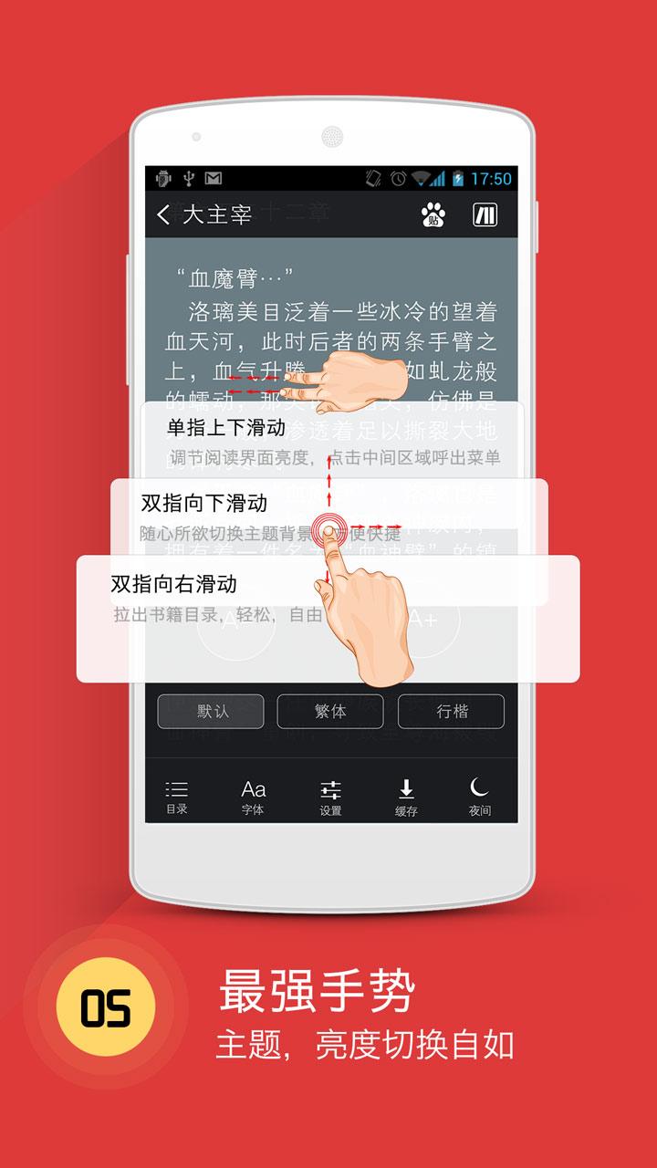 书城小说 3.0 安卓版