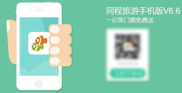 同程旅游 8.1.6 iPhone版