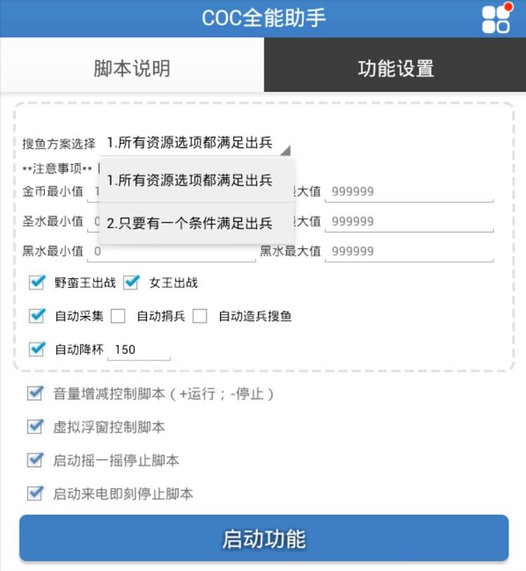 部落冲突全能助手自动挂机脚本 1.4 安卓最新版