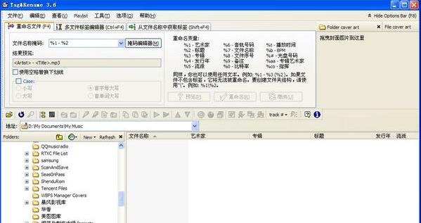 Tag标签重命名软件 3.9.1 绿色版