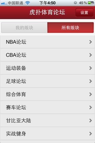 虎扑体育iPhone版预览图