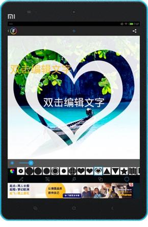 美图文字_font studio