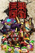 果宝三国 3.2 电脑官方版