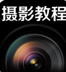 摄影教程 1.1.0 安卓版