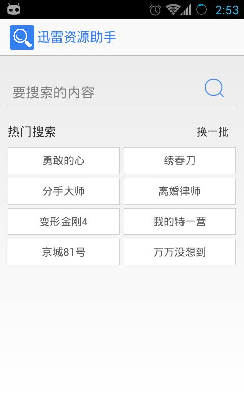迅雷资源助手 1.2 安卓版