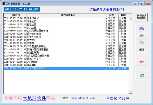 大地球工作日程提醒系统免费版界面预览图