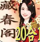 藏春阁(20合1) 1.0 IPhone版