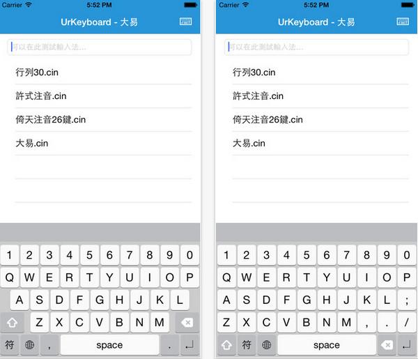 UrKeyboard输入法iPhone版