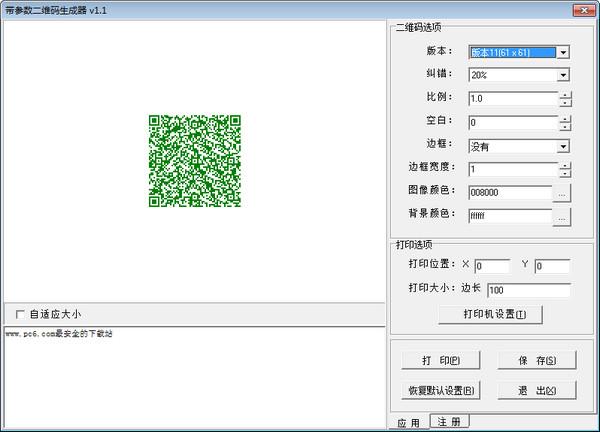 带参数二维码生成器免费版界面预览图