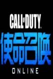 使命召唤ol体验服 2.14.10.2 最新版