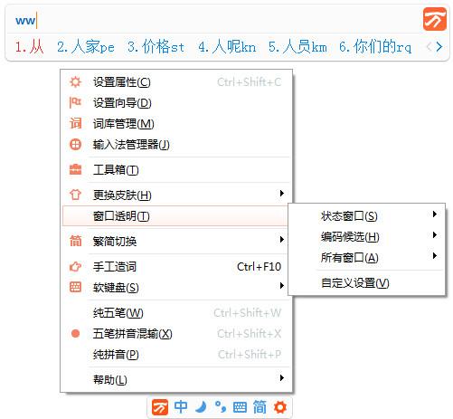 万能五笔输入法 10.0.0.11023 官方版