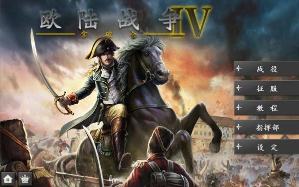 欧陆战争4拿破仑安卓版界面预览图