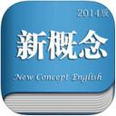 新概念英语学习软件 4.2 官方版