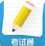 考试通学生版 1.3.1.0 官方版
