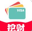 挖财信用卡管家 6.5.5 安卓版