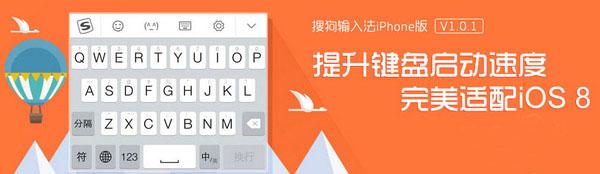 搜狗输入法 6.1.1 iPhone最新版