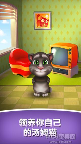 会说话的汤姆猫界面预览图