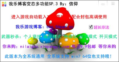 cf变态多功能辅助 SP.5 最新版 1.0