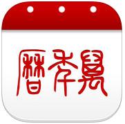 万年历iPad版 4.4.5 免费最新版