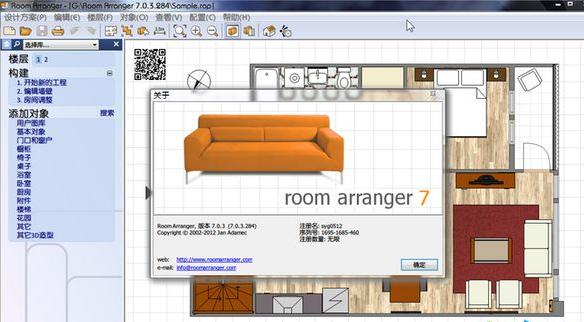 户型图设计软件_Room Arranger