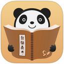 91熊猫看书 6.97 官方iPhone版