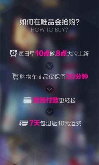 唯品会app 7.12.3 安卓版