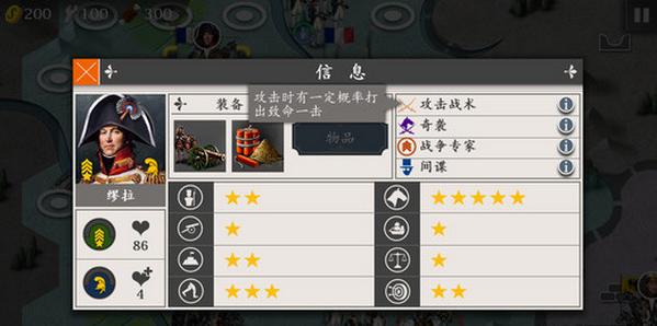 欧陆战争4ios版界面预览图