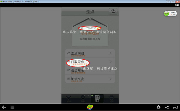 wifi伴侣 wifi伴侣 官方电脑版
