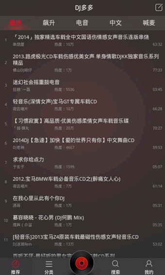 DJ多多 3.9.50 安卓版