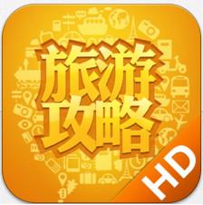 旅游攻略 6.9.0 iPhone/iPad官方版