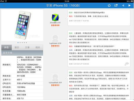 中关村在线app第3张预览图