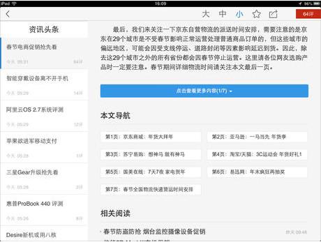 中关村在线app第2张预览图